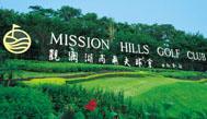 Mission Hills Golf Club (Shenzhen)