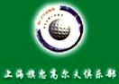 Shanghai Qizhong Golf Club