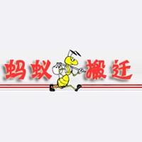Shenzhen Ant Relocation Co., Ltd.