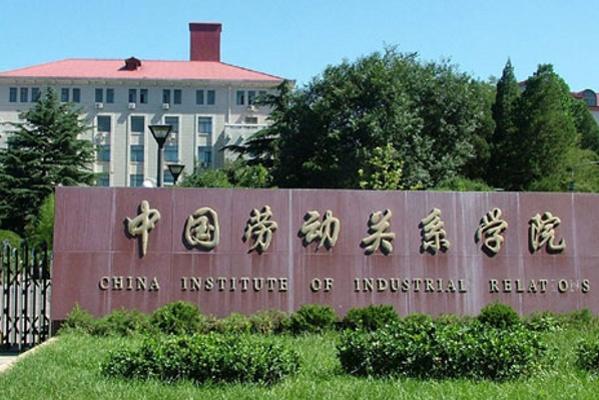 中国劳动关系学院3