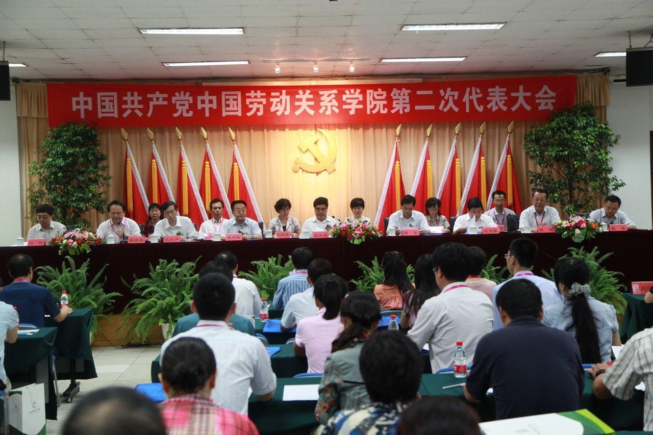 中国劳动关系学院2