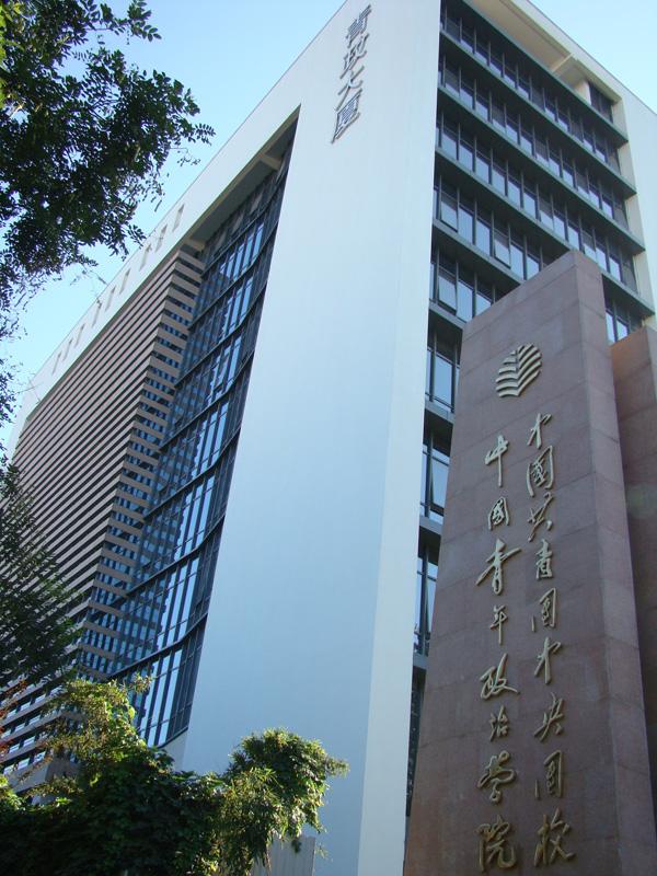 中国青年政治学院3