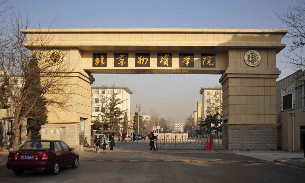 北京物资学院1