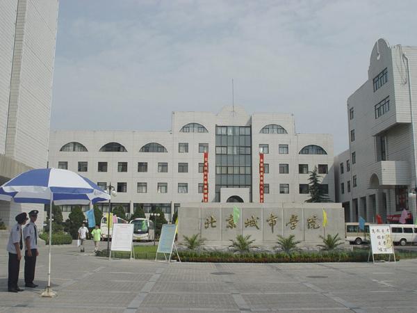 北京城市学院2