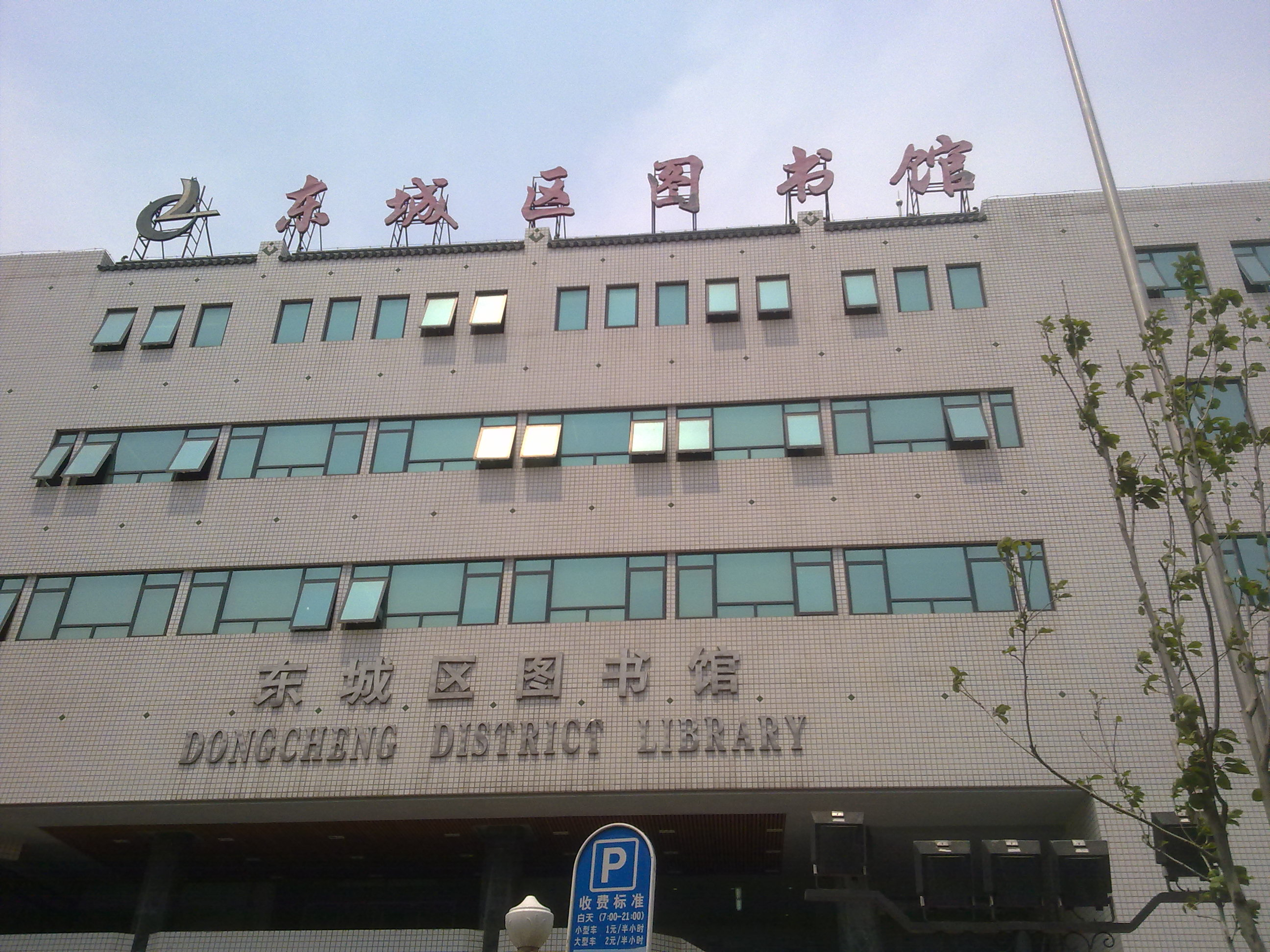 Beijing Dongcheng District Library - China Yellow Pages and