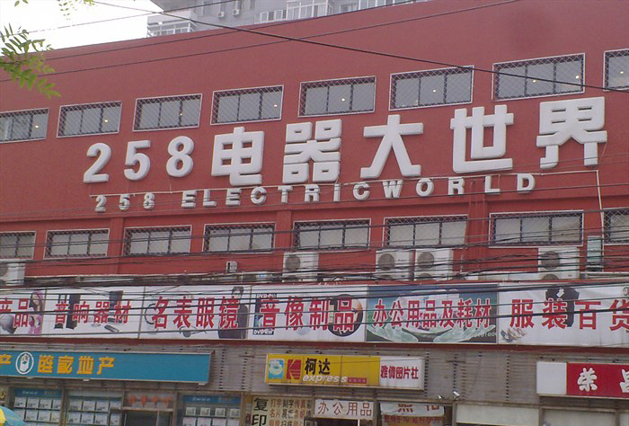 Beijing 258 Electronic Market - China Yellow Pages and China