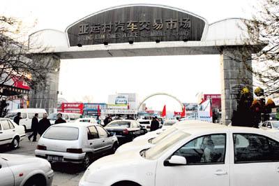 北京亚运村汽车市场2