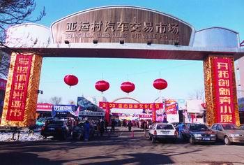 北京亚运村汽车市场1