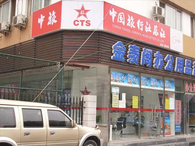 China Travel Service Hong Kong Limited Head Office