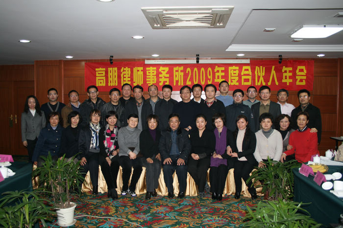 Gaopeng & Partners-2