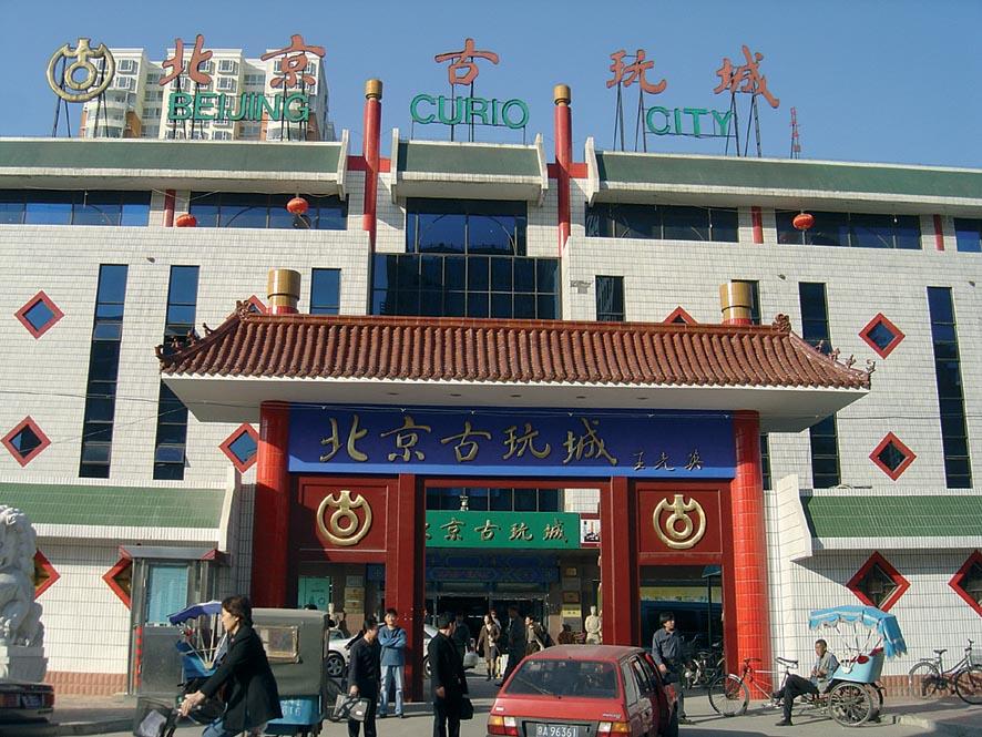 Beijing Antique City-1