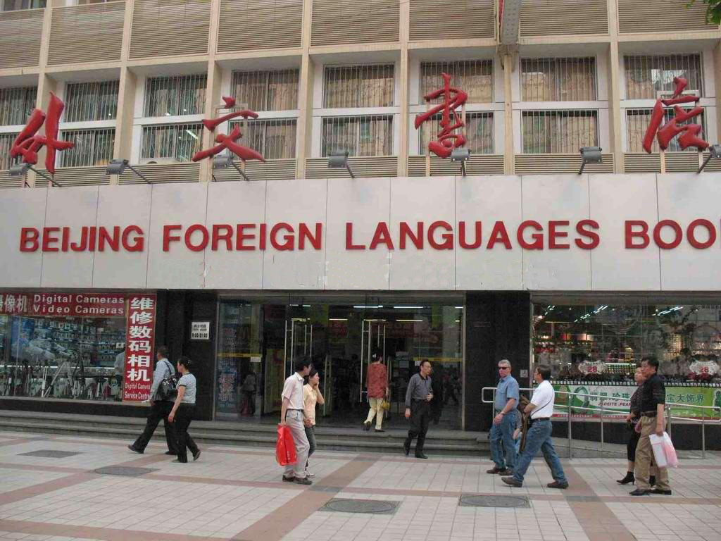Foreign Languages Bookstore-1