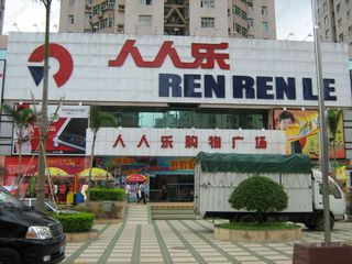 Ren Ren Le-1
