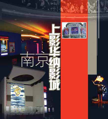 Nanjing Shangying Warnner Cinema-1
