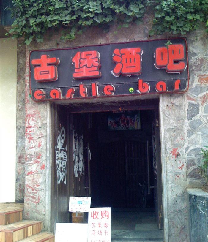 Castle Bar-0