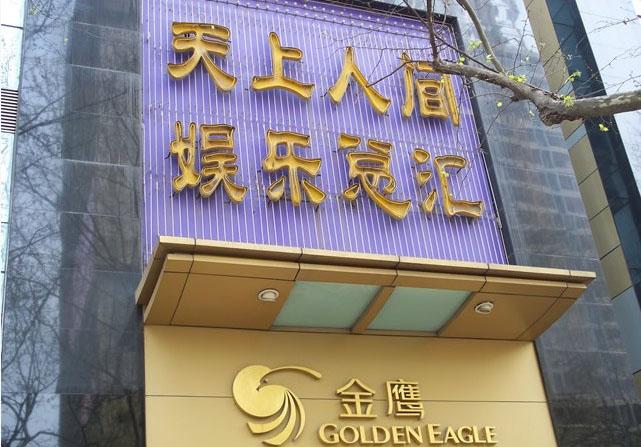 Tianshang Renjian Nightclub-1