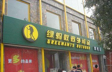 Greenants Outdoor-0