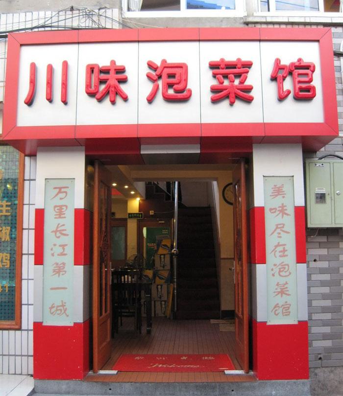 Sichuan Pickle Restaurant-0