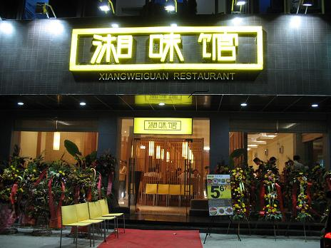 Xiangwei Guan Restaurant-1
