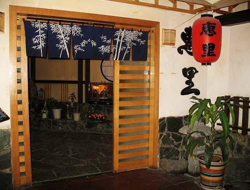 Huili Japanese Restaurant-1
