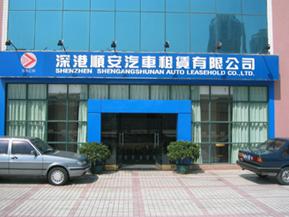 Shenzhen Shengang Shun An Car Rental-1