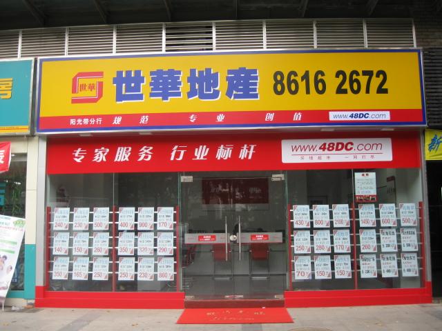 Shi-Hua Real Estate-1