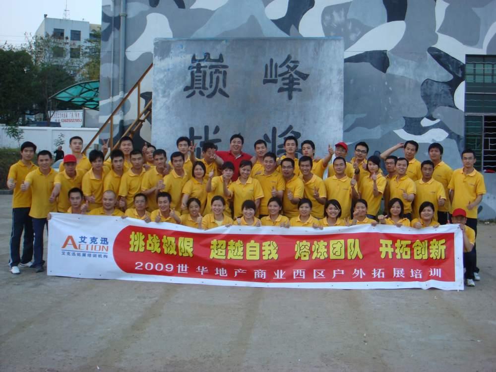 Shi-Hua Real Estate-2