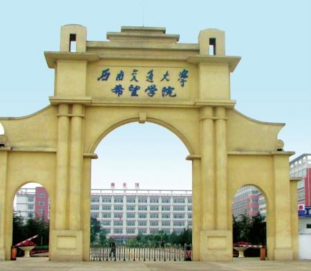 Southwest Jiaotong University-3