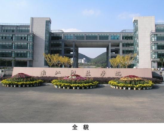 Zhejiang University of Science and Technology-1