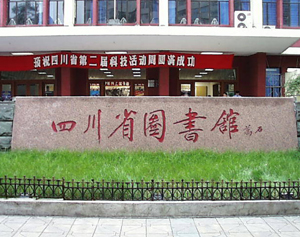 Sichuan Provincial Library-1
