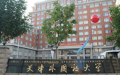 Tianjin Foreign Studies University-1