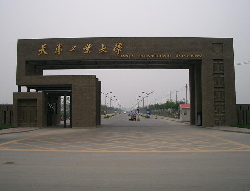 Tianjin Polytechnic University-1