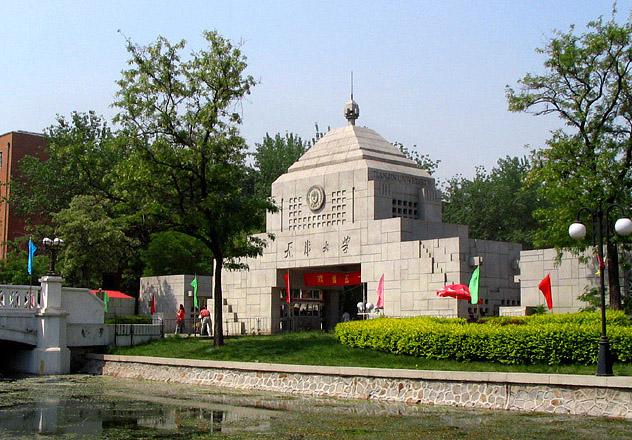 Tianjin University-1